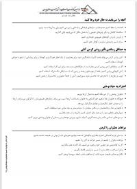 دستورالعمل برگزاری روز درههای پـاک (ردّی نگذاریم)