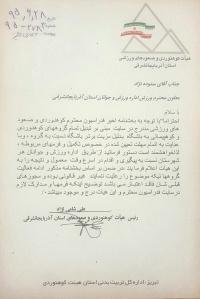 اطلاعیه : کلیه گروه ها و باشگاه های کوهنوردی استان جهت اطلاع و اقدام لازم در اسرع وقت نسبت به تاسیس باشگاه