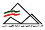 شرایط عمومی و اختصاصی متقاضیان تأسیس باشگاههای کوهنوردی و صعودهای ورزشی