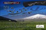 نصب پرچمهای سیاه مزین به نام اباعبداله الحسین (ع) در مسیر قلههای شاخص