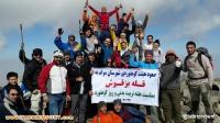 صعود به قله بزقوش به مناسبت هفته تربیت بدنی و روز کوهنورد توسط هیات سراب