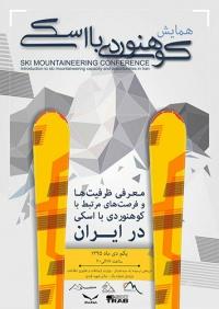 برگزاری همایش «کوهنوردی با اسکی»؛ یکم دی ماه