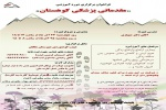 فراخوان برگزاری دوره آموزشی مقدماتی پزشکی کوهستان - شهرستان ملکان