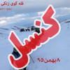 اطلاعیه کنسل صعود سراسری بانوان استان به قله گوی زنگی