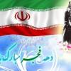 دهه فجر مبارک باد