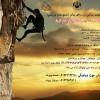 برگزاری مسابقات سنگنوردی داخل سالن بزرگداشت سالروز قیام ۲۹ بهمن مردم تبریز