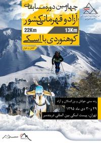 فراخوان چهارمین دوره مسابقات کوهنوردی با اسکی