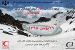 اطلاعیه صعود زمستانی بانوان استان به قله سبلان