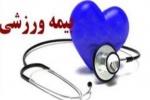 لزوم اخذ بیمه خدمات درمانی فدراسیون پزشکی ورزشی
