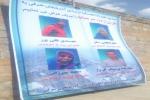 بنر نصب شده در کوه عینالی جهت تقدیر از هیمالیا نوردان