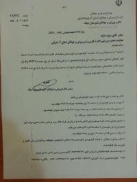 همایش استانی صعود به قله آق داغ ترکمنچای به مناسبت بزرگداشت عید سعید فطر