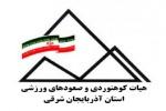 باشگاه کوهنوردی بابک تبریز موفق به اخذ مجوز شد