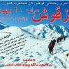 صعود سراسری زمستانی کوهنوردان شمالغرب کشور به قله بزقوش
