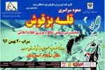 صعود سراسری قله بزقوش به مناسبت بزرگداشت سی و نهمین سالگرد پیروزی انقلاب اسلامی