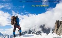 روز کوهنوردی گرامی باد.
