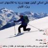 آموزش مقدماتی اسکی آلپاین