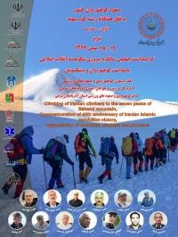 صعود سراسری قلل هفتگانه سهند به مناسبت گرامیداشت چهلمین سالگرد پیروزی شکوهمند انقلاب اسلامی