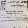 درگذشت مادر بزرگ جناب آقای رحمان عباسپور
