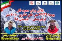 صعودهای برون مرزی کوهنوردان استان آذربایجانشرقی