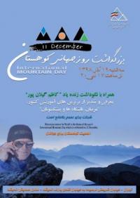 ویژه برنامه «فدراسیون کوهنوردی و صعودهای ورزشی» به مناسبت «روز جهانی کوهستان»