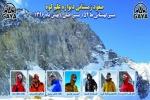 ارائه گزارش اولین صعود زمستانی دیواره علم کوه از مسیر لهستان ۵۲ توسط گروه ژانو در باشگاه آلپ تبریز