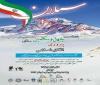 افتخاری دیگر برای کوهنوردی استان