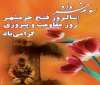 سوم خرداد سالروز آزادسازی خرمشهر