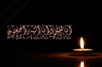 مادر بزرگوار جناب آقای مجید رحمان بیگی آسمانی شدند