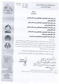 نامه وزارت ورزش و جوانان و نامه فدراسیون کوهنوردی و صعودهای ورزشی در خصوص محدودیت فعالیت های ورزشی