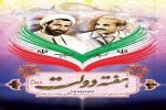 هفته دولت مبارک