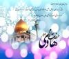 میلاد با سعادت اختر تابناک امام علی النقی الهادی علیه السلام مبارک باد