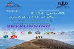 مقام دومی و سومی مسابقات اسکای رانینگ کشوری به استان آذربایجان شرقی رسید
