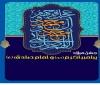 ولادت باسعادت نبی اکرم صلی الله علیه و آله وسلم و صادق آل محمد بر تمامی دوستداران راه ولایت و تمامت مبارک باد