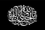 درگذشت جناب آقای حاج رحیم بی همتا