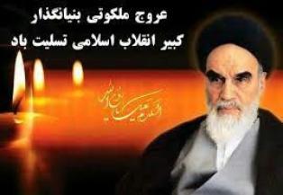 تسلیت ارتحال امام خمینی(ره) و قیام ۱۵ خرداد