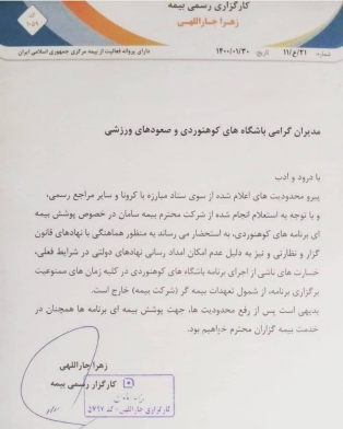 عدم پوشش بیمه مسئولیت مدنی حوادث در زمان ممنوعیت برگزاری برنامه ها