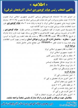 آگهی انتخاب رِِئیس هیات کوهنوردی استان آذربایجانشرقی
