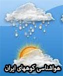 هواشناسی کوههای ایران