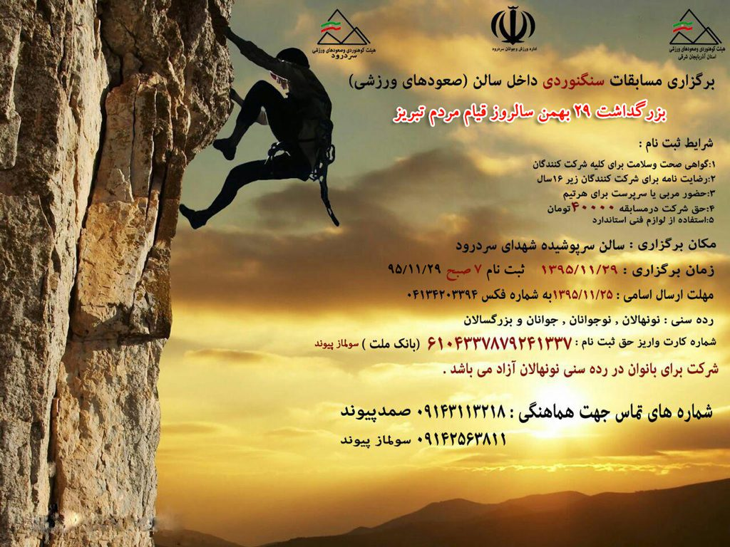 مسابفات صعودهای ورزشی