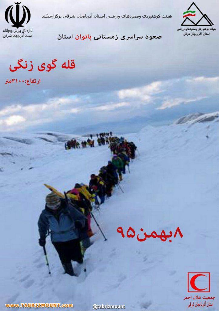 صعود سراسری بانوان استان به قله گوی زنگی