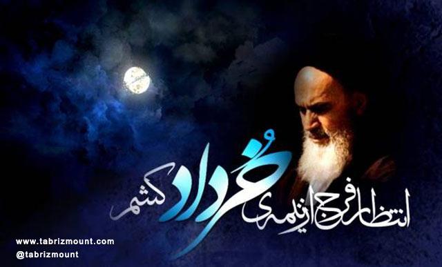 rehlat-emam-khomeini2